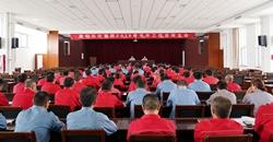 博雅棋牌官网石化集团召开2018年上半年工作总结会